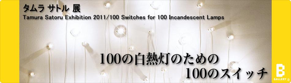 タムラサトル個展 「100 の白熱灯のための100 のスイッチ」