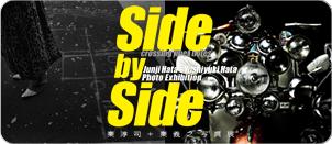 秦淳司+秦義之 写真展 「Side by Side」