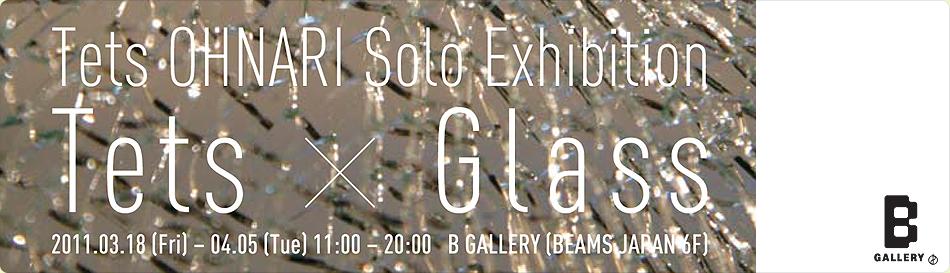 大成哲 個展 『Tets × Glass』