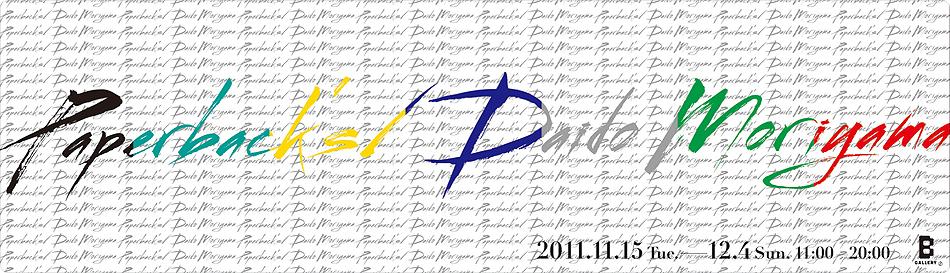 森山大道 展 「PAPERBACK'S/DAIDO MORIYAMA」
