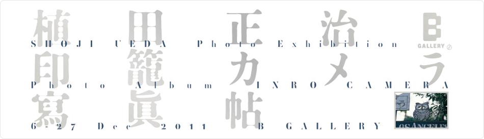 植田正治 写真展 「印籠カメラ寫眞帖」