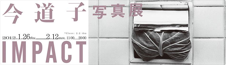 今道子 写真展「IMPACT」