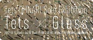 大成哲 個展 「Tets × Glass」