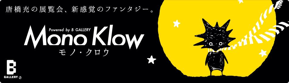唐橋充 展覧会 「Mono Klow - モノ・クロウ」