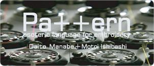 Daito Manabe+Motoi Ishibashi「Pa++ern」