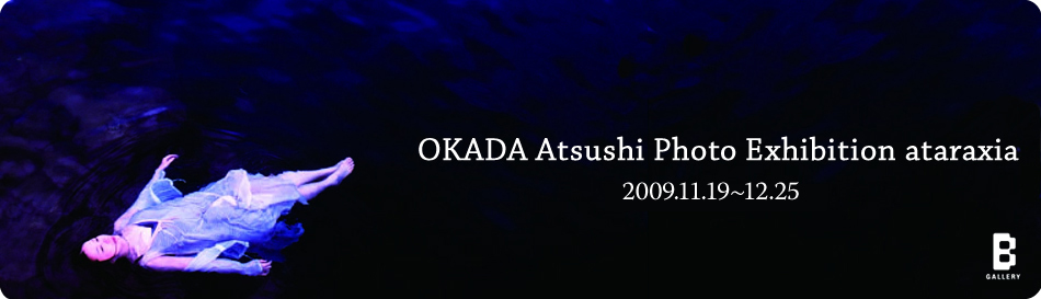 岡田敦 写真展 <ataraxia>