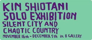キン・シオタニ 個展 「都会の静寂と田舎の喧噪」