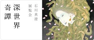 石川真澄 展覧会 「深世界奇譚」