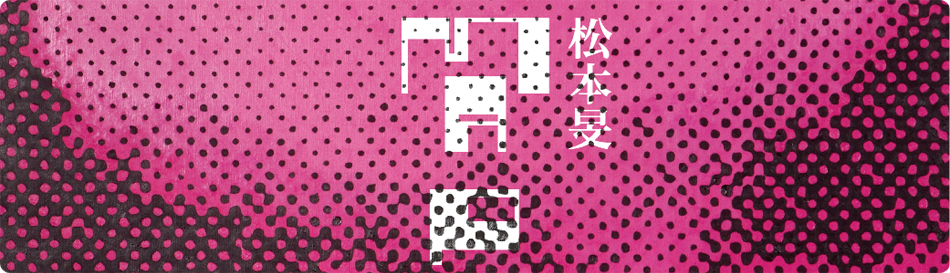 松本旻 展覧会 「MAP」