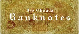 大和田良 写真展「Banknotes」