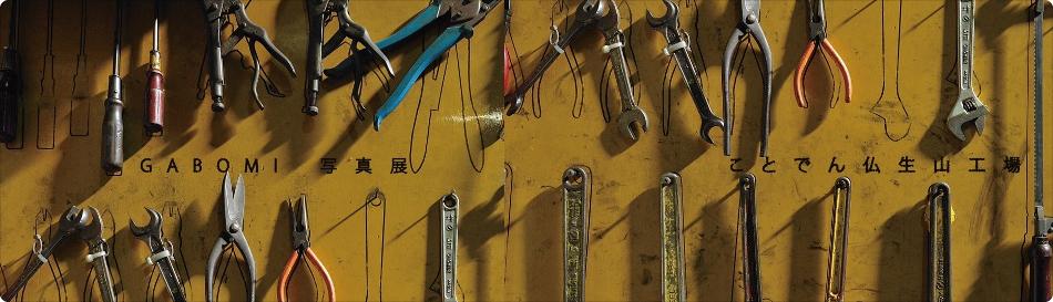 GABOMI 写真展 「ことでん 仏生山工場」