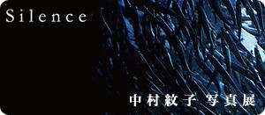 中村紋子 写真展 「Silence」