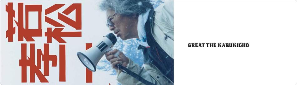グレート・ザ・歌舞伎町 写真展 「若松孝二」