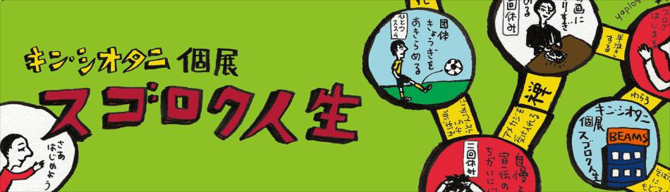キン・シオタニ個展「スゴロク人生」