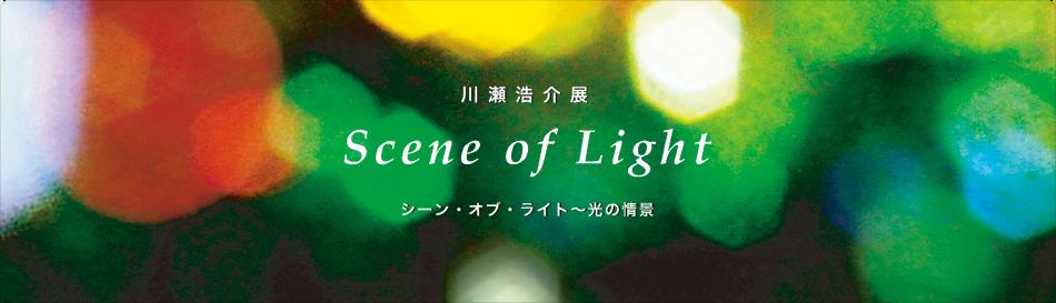 川瀬浩介展「シーン・オブ・ライト〜光の情景」