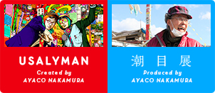 中村紋子 展覧会「USALYMAN」展・「潮目」展
