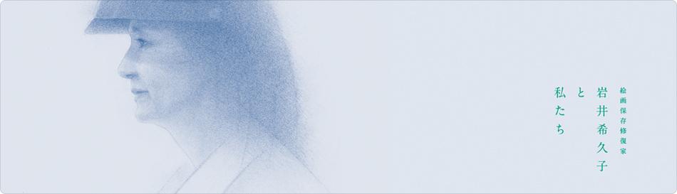「絵画保存修復家 岩井希久子と私たち」