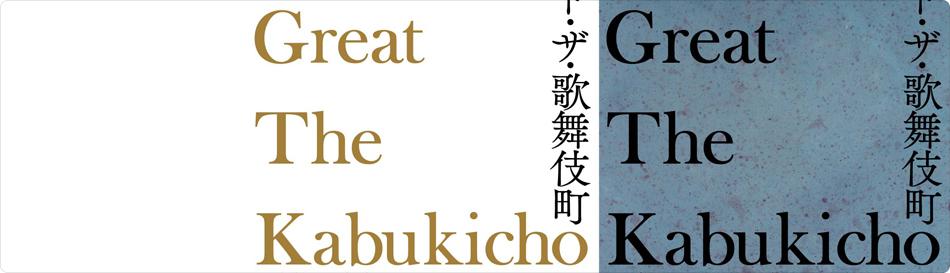 グレート・ザ・歌舞伎町 写真展 『GREAT THE KABUKICHO』