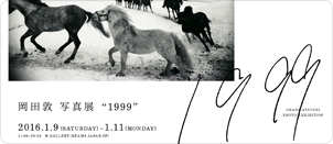 岡田敦 写真展 「1999」