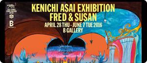浅井健一 個展 「FRED & SUSAN」