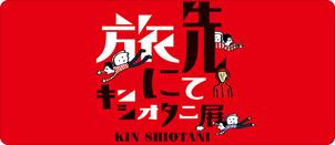キン・シオタニ 展覧会 「旅先にて」