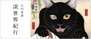 石川真澄 展覧会 『深世界紀行』