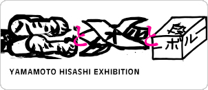 山本尚志 展覧会 『バッジとタオルと段ボール』
