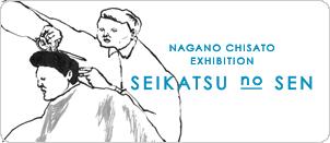 ナガノチサト 展覧会 「生活の線」