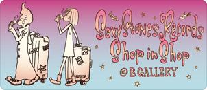 浅井健一「Sexy Stones Records Shop in Shop」