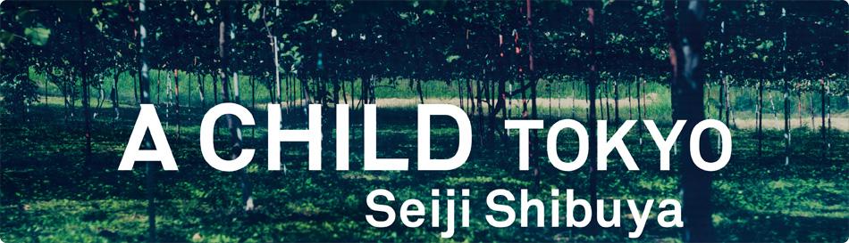 澁谷征司 写真展 『A CHILD, Tokyo.』