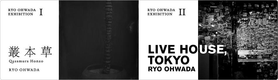大和田良の最新展『叢本草 + LIVE HOUSE,TOKYO』Bギャラリーにて開催