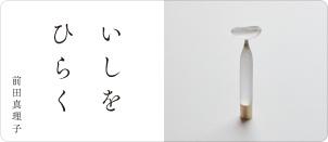 前田真理子,いしをひらく