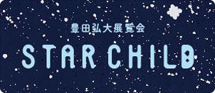 STARCHILD,豊田弘大,画家