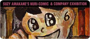 スージー甘金と塗コミック派展