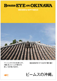 「BEAMS EYE on OKINAWA−ビームスの沖縄。」表紙写真