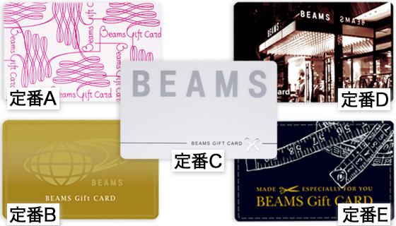 Beams gift card beams beams gift card negle Images